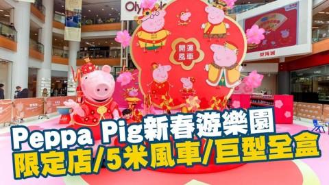 Peppa Pig新春遊樂園10大影相位+限定店 5米高風車/巨型全盒!