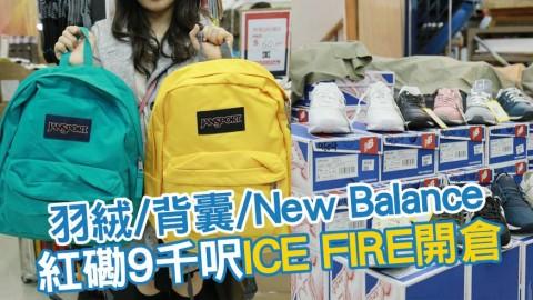 紅磡9千呎ICE FIRE開倉回歸 New Balance/DICKIES/ANS激減$49起
