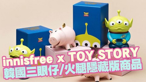 韓國innisfree x Disney Toy Story 隱藏版商品公開!