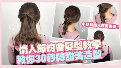 情人節約會髮型教學!30秒轉甜美造型