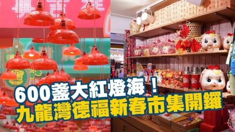 九龍灣德福新春市集開鑼 600盞大紅燈海/懷舊玩具小食