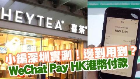 深圳實測WeChat Pay HK港幣付款 地鐵車票/喜茶/奈雪の茶都用得