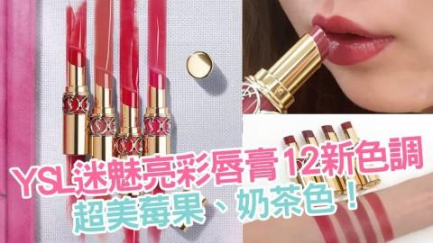 YSL Beauté經典迷魅亮彩唇膏 全新12色調登場