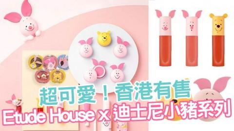 Etude House限量迪士尼小豬系列 香港有售!