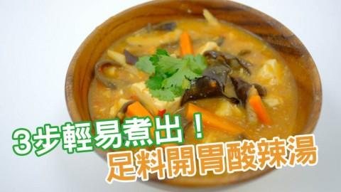 超開胃酸辣湯 3步輕易煮出!