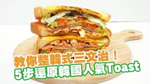韓式三文治食譜 重溫韓國人氣Isaac Toast味道!