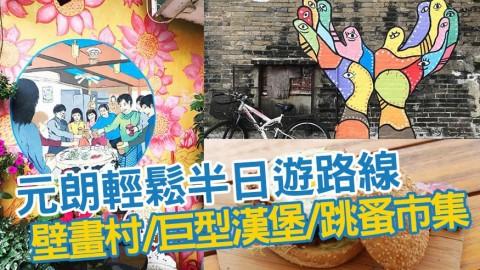 元朗輕鬆周末半日遊 錦田壁畫村/紅磚屋市集/巨型漢堡