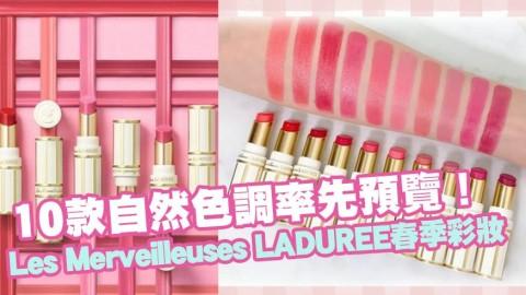 Les Merveilleuses LADURÉE 10色水光亮彩唇膏預覽 推薦玫瑰色!