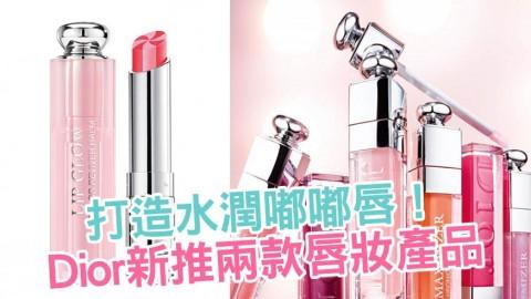 Dior新推兩款唇妝產品 淡粉紅、珊瑚色都有!