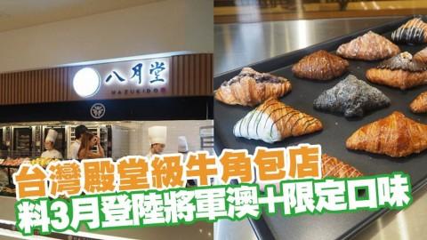 台灣人氣可頌八月堂再開新分店 預料3月登陸將軍澳