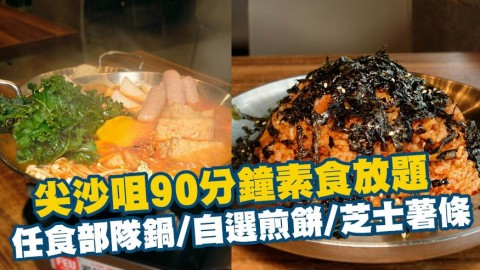 尖沙咀韓國餐廳90分鐘素食放題 任食部隊鍋/煎餅/芝士薯條