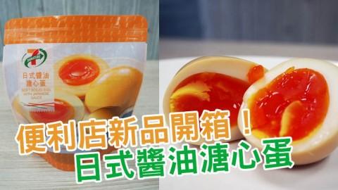便利店新推日式醬油溏心蛋 即開即食!