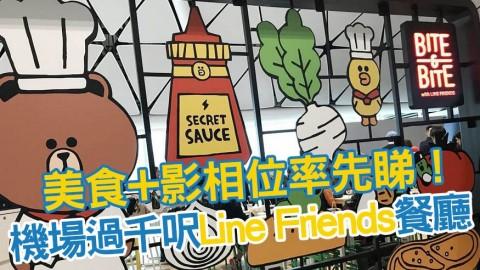 香港機場Line Friends主題餐廳開幕 美食/影相位率先睇