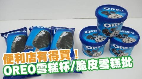 OREO雪糕杯/脆皮雪糕批 登陸香港便利店!