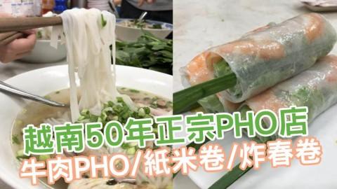 越南胡志明市50年老店 嘆正宗牛肉PHO/紙米卷/炸春卷