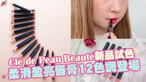 Clé de Peau Beauté 柔滑盈亮唇膏 12色調、水滴型唇芯!