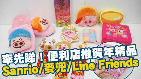 7-Eleven新推卡通賀年精品 Sanrio/麥兜/Line Friends