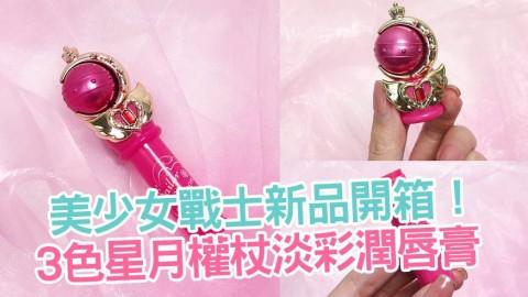 美少女戰士權杖淡彩潤唇膏 香港即將有售!