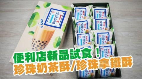 7-Eleven推台灣直送新品 試食珍珠奶茶酥/珍珠拿鐵酥
