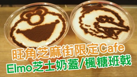 旺角芝麻街Pop-up Café  限定Elmo芝士奶蓋/Cookie Monster 班戟