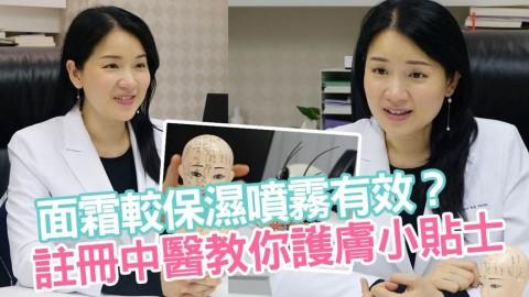 註冊中醫師教你護膚小貼士!護膚品只需這3種就夠?