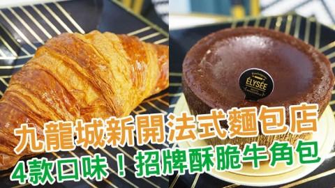 澳門法式麵包店「香榭里」九龍城插旗 招牌酥脆朱古力牛角包