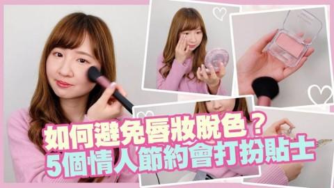 情人節約會打扮貼士  避免唇妝脫色有法!
