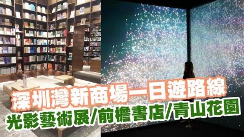 深圳灣萬象城新商場文青一日遊 Bay Art藝術展/前檐書店/青山花園歎茶