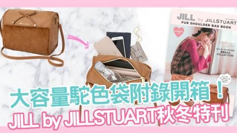 日本JILL by JILLSTUART 2018秋冬特刊 附百搭駝色斜孭袋