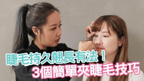 化妝師3個夾睫毛技巧 讓你的睫毛持久翹長!