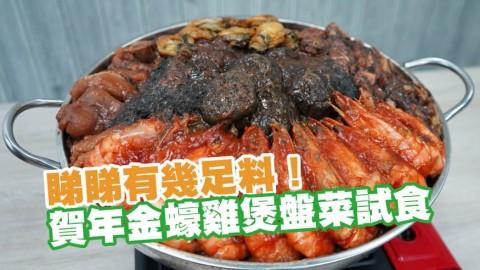 新春外賣賀年盤菜 配搭雞煲/羊腩煲/牛腩煲+多款到會美食