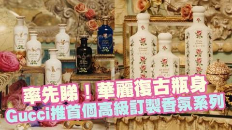 GUCCI推出首個高級訂製香氛系列 超美玫瑰、金字細節復古風瓶身!