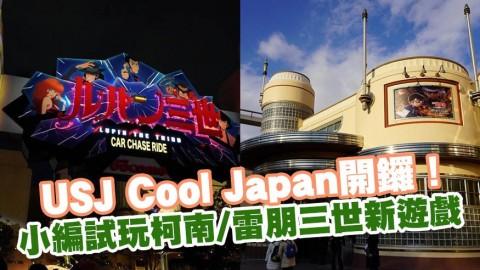 日本環球影城Cool Japan 5週年開鑼 試玩名偵探柯南/雷朋三世新遊戲