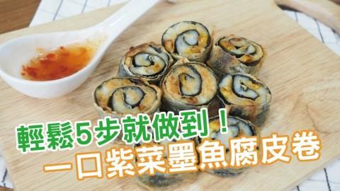 紫菜墨魚腐皮卷 脆卜卜香口小食新手都整到!