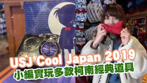 日本環球影城2019柯南周邊新品 記者實玩煲呔變聲器/麻醉槍手錶/基德斗篷