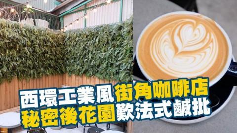 西環工業風街角咖啡店!秘密後花園歎法式鹹批