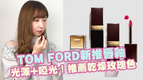 TOM FORD新推Lip Lacquer Luxe系列!大熱奶茶棕、氣質玫瑰色!光澤+啞光質感
