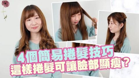 4個簡易捲髮技巧 這樣捲髮可讓臉部顯瘦?
