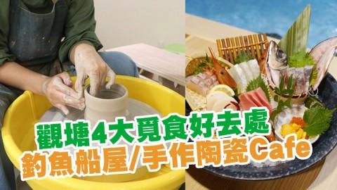 觀塘4間特色餐廳推介!釣魚船屋/手作陶瓷Cafe/懶人自助燒烤