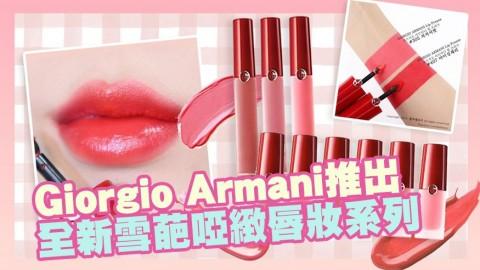 香港有售!Giorgio Armani全新LIP FREEZE 雪葩啞緻唇妝系列