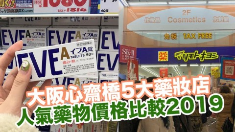 2019年最新版大阪心齋橋5大藥妝店比併+人氣藥物價格比較