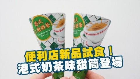 雀巢港式土炮奶茶口味甜筒新登場
