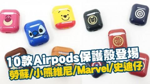 10款Marvel/迪士尼AirPods保護殼登埸 勞蘇/小熊維尼/蜘蛛俠/美國隊長/IronMan