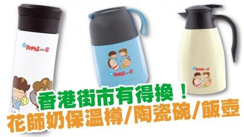 花師奶陶瓷碗/水樽/飯壺 2月起香港街市有得換