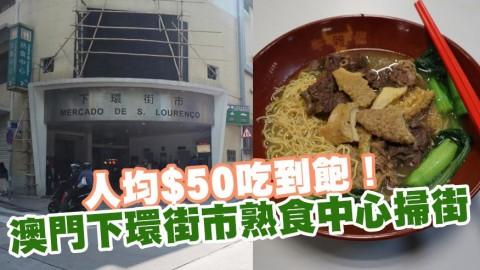澳門下環街市熟食中心掃街攻略 人均$50吃到飽!
