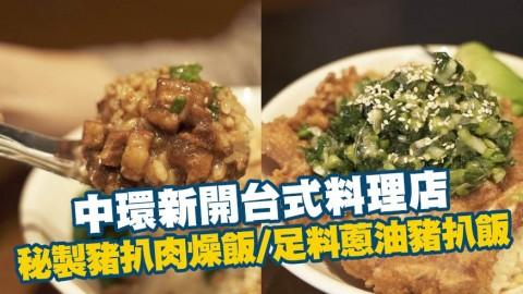 台式料理小店新開中環分店 秘製豬扒肉燥飯/足料蔥油豬扒飯