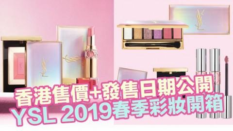 YSL 2019 春季彩妝!浪漫粉嫩色調!香港售價+發售日期公開