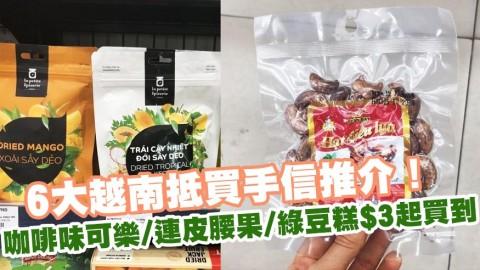 越南6大抵買手信推介!咖啡味可樂/連皮腰果/綠豆糕$3起買到
