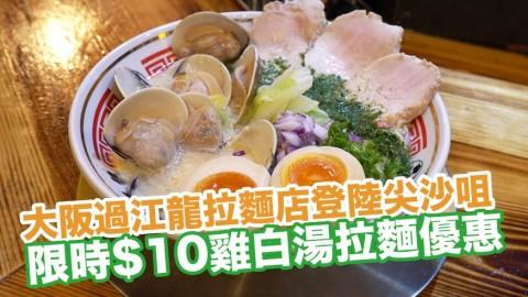 大阪過江龍拉麵店登陸尖沙咀 $10雞白湯拉麵優惠/松露雞湯蜆拉麵