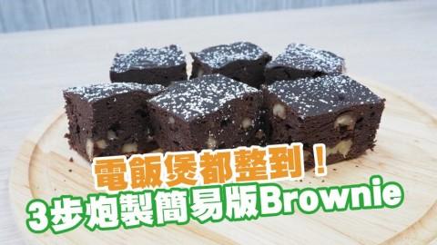 情人節簡易食譜 朱古力Brownie電飯煲都整到!
